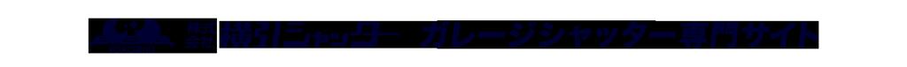 ガレージシャッター専門WEBサイト
