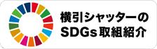横引シャッターのSDGs取組紹介