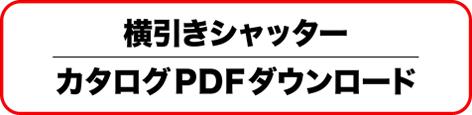 横引きシャッター カタログPDFダウンロード