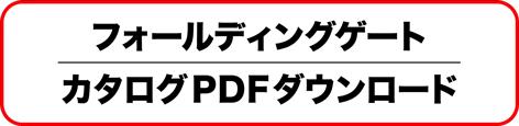 フォールディングゲート カタログPDFダウンロード