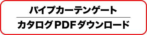 パイプカーテンゲート カタログPDFダウンロード