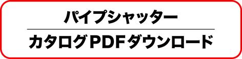 パイプシャッター カタログPDFダウンロード
