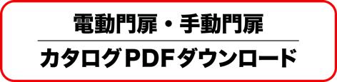 電動門扉・手動門扉 カタログPDFダウンロード