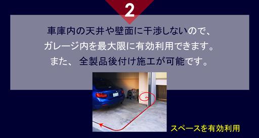 2 車庫内の天井や壁面に干渉しないので、 ガレージ内を最大限に有効利用できます。 また、全製品後付け施工が可能です。 スペースを有効利用
