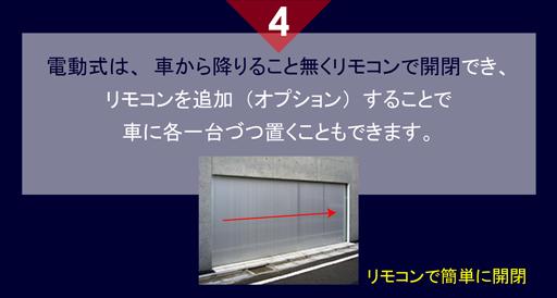 4 電動式は、車から降りること無くリモコンで開閉でき、 リモコンを追加(オプション)することで 車に各一台づつ置くこともできます。 リモコンで簡単に開閉